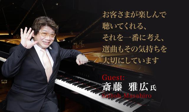 斎藤雅広氏(Saito Masahiro) お客さまが楽しんで聴いてくれる、それを一番に考え、選曲もその気持ちを大切にしています。