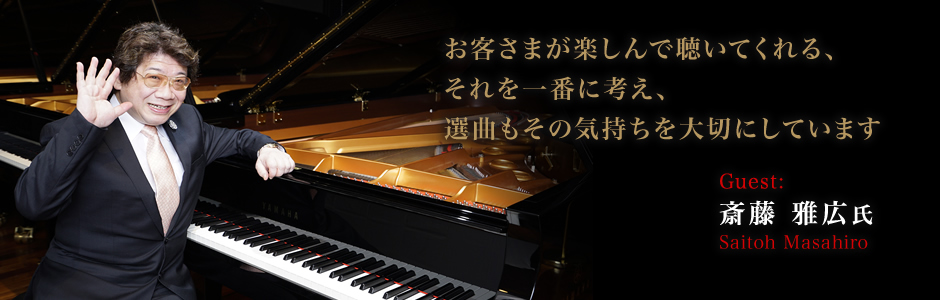 斎藤 雅広 氏(Saito Masahiro) お客さまが楽しんで聴いてくれる、それを一番に考え、選曲もその気持ちを大切にしています。