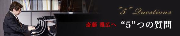 """斉藤雅広さんへ """"5""""つの質問"""