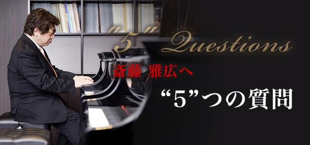 """:斎藤 雅広 氏(Saito Masahiro) """"5つ$quot;の質問"""