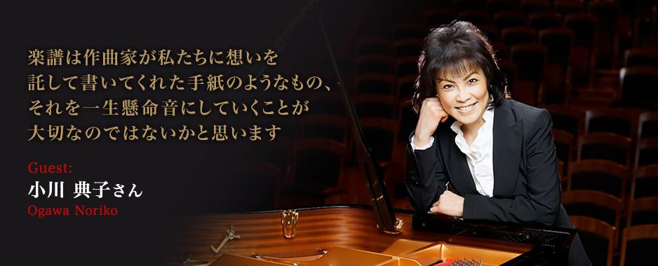 楽譜は作曲家が私たちに想いを託して書いてくれた手紙のようなもの、それを一生懸命音にしていくことが大切なのではないかと思います ~小川典子さんインタビュー