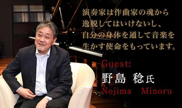 演奏家は作曲家の魂から逸脱してはいけないし、 自分の身体を通して音楽を生かす使命をもっています ~野島稔氏インタビュー