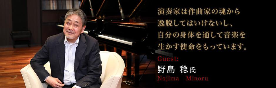 野島 稔 氏(nojima-minoru) 演奏家は作曲家の魂から逸脱してはいけないし、 自分の身体を通して音楽を生かす使命をもっています。