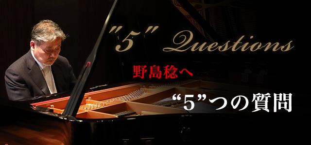 """:野島 稔 氏(nojima-minoru) """"5つ$quot;の質問"""
