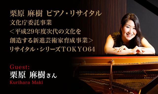 ピアニスト:栗原 麻樹  - 栗原 麻樹 ピアノ・リサイタル 公演前インタビュー