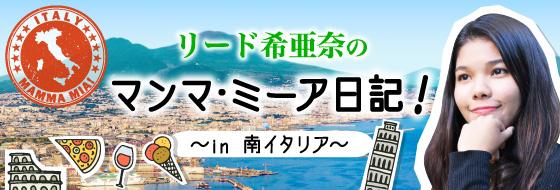 リード希亜奈の「マンマ・ミーア日記!~in 南イタリア~」