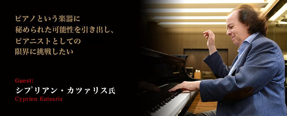 ピアノという楽器に秘められた可能性を引き出し、自身のピアニストとしての限界に挑戦したい ~シプリアン・カツァリス氏インタビュー