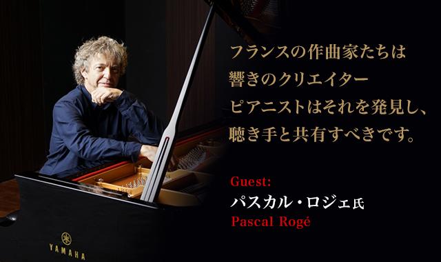 パスカル・ロジェ氏 (Pascal Rog'e) フランスの作曲家たちは響きのクリエイター、ピアニストはそれを発見し、聴き手と共有すべきです。