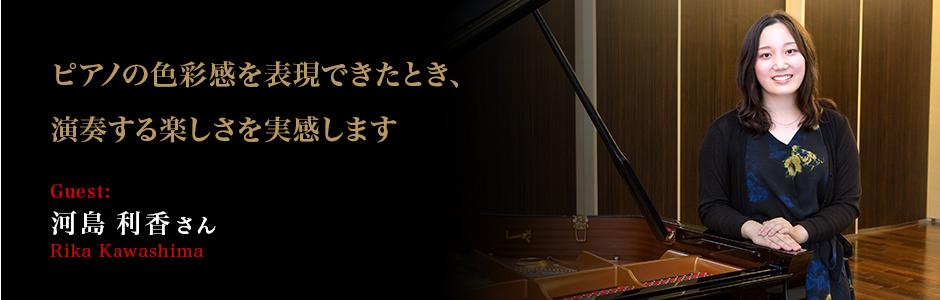 河島 利香 さん (Rika Kawashima) ピアノの色彩感を表現できたとき、演奏する楽しさを実感します。