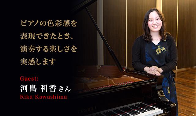 ピアノの色彩感を表現できたとき、演奏する楽しさを実感します