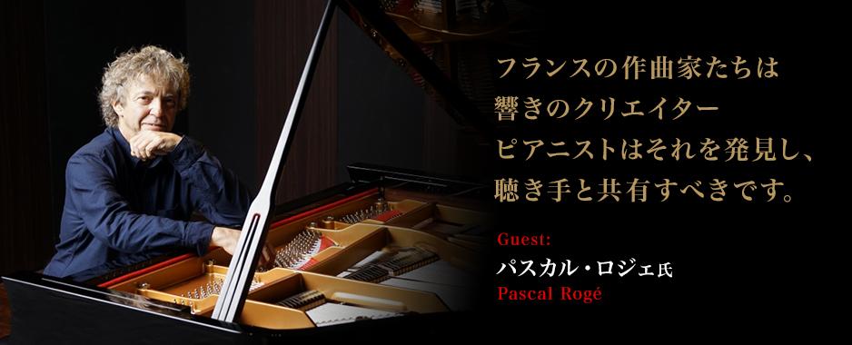 フランスの作曲家たちは響きのクリエイター、ピアニストはそれを発見し、聴き手と共有すべきです ~パスカル・ロジェ氏インタビュー
