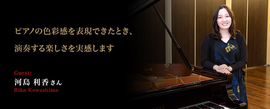 ピアノの色彩感を表現できたとき、演奏する楽しさを実感します ~河島利香さんインタビュー