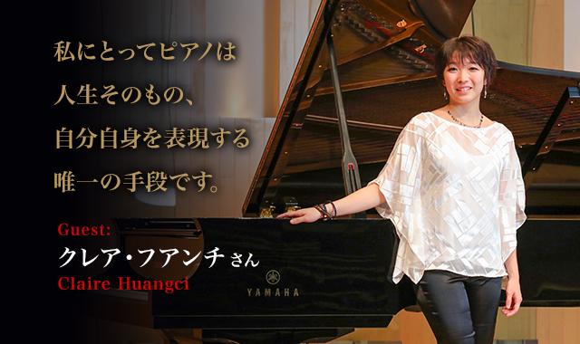 私にとってピアノは人生そのもの、自分自身を表現する唯一の手段です ~クレア・フアンチさんインタビュー
