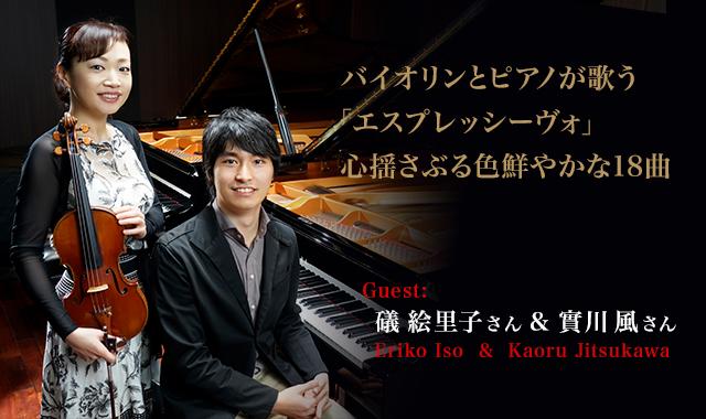ピアニスト:實川 風  - バイオリンとピアノが歌う「エスプレッシーヴォ」 心揺さぶる色鮮やかな18曲/礒 絵里子&實川 風インタビュー
