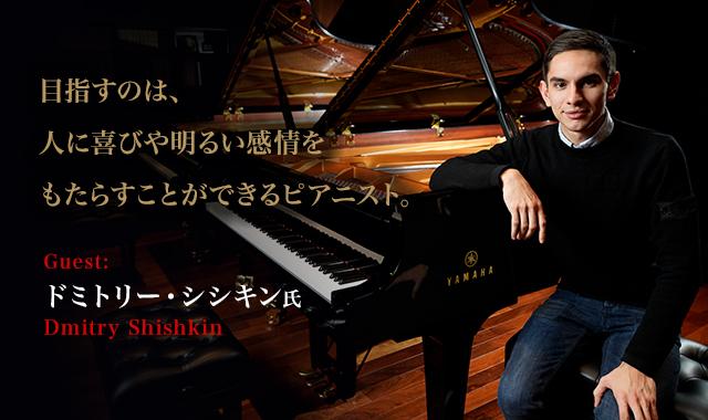 ドミトリー・シシキン 氏 目指すのは、人に喜びや明るい感情をもたらすことができるピアニスト。