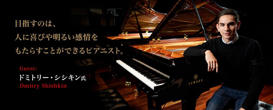 目指すのは、人に喜びや明るい感情をもたらすことができるピアニスト ~ドミトリー・シシキン氏インタビュー