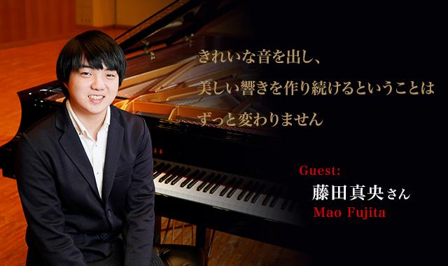 藤田 真央 さん きれいな音を出し、美しい響きを作り続けるということはずっと変わりません。