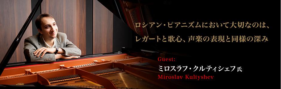 ミロスラフ・クルティシェフ 氏 ロシアン・ピアニズムにおいて大切なのは、レガートと歌心、声楽の表現と同様の深み。