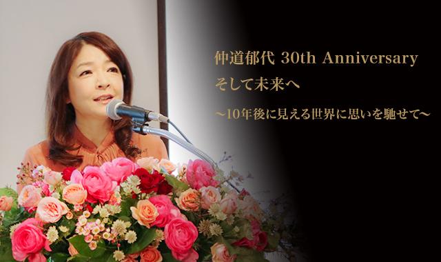 仲道郁代 30th Anniversary そして未来へ ~10年後に見える世界に思いを馳せて~