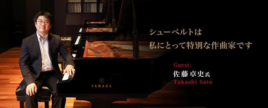 シューベルトは私にとって特別な作曲家です。 ~佐藤卓史さんインタビュー