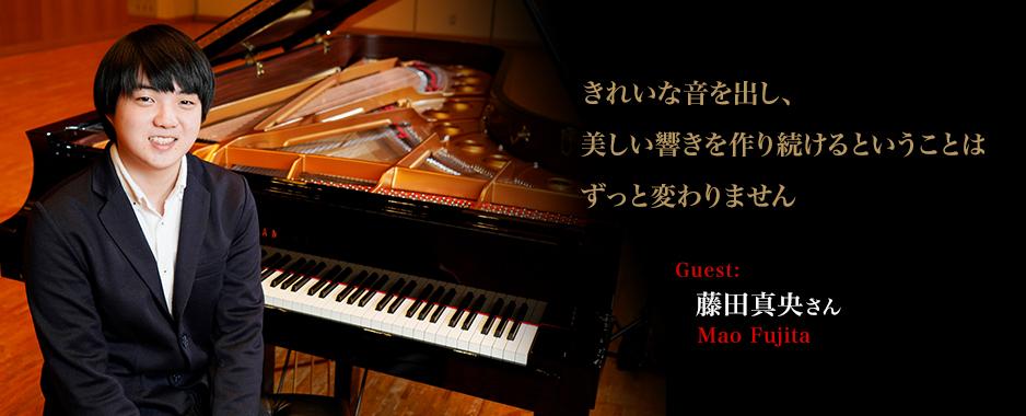 きれいな音を出し、美しい響きを作り続けるということはずっと変わりません。 ~藤田真央さんインタビュー