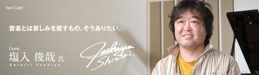 塩入 俊哉 氏(Shioiri Toshiya) 音楽とは哀しみを癒すもの、そうありたい。