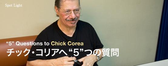 """:チック・コリア 氏(Chick Corea) """"5つ$quot;の質問"""
