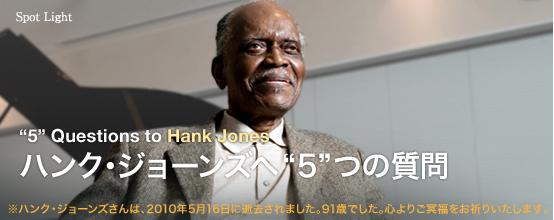 ハンク ジョーンズ