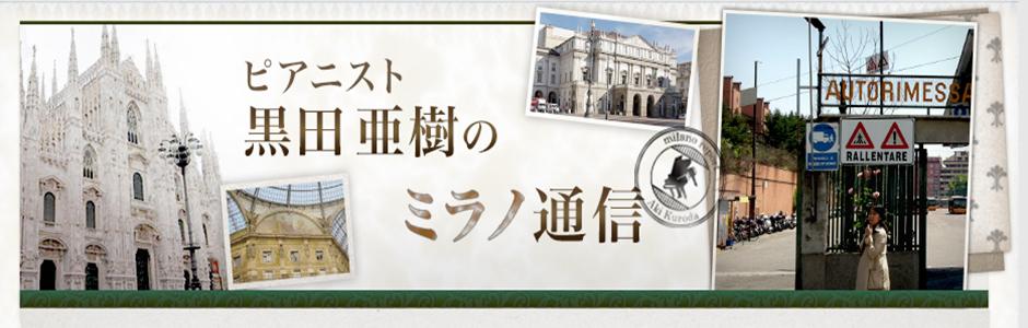 ピアニスト黒田亜樹のミラノ通信