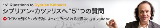 """シプリアン・カツァリス へ """"5""""つの質問"""