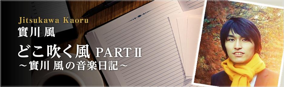 どこ吹く風PARTⅡ〜實川風の音楽日記〜