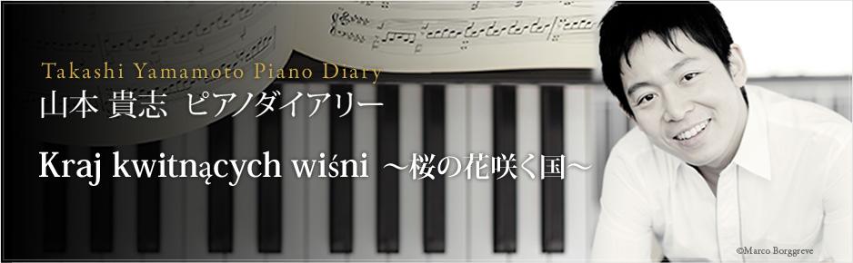 山本貴志 ピアノダイアリー Kraj kwitnących wiśni ~桜の花咲く国~