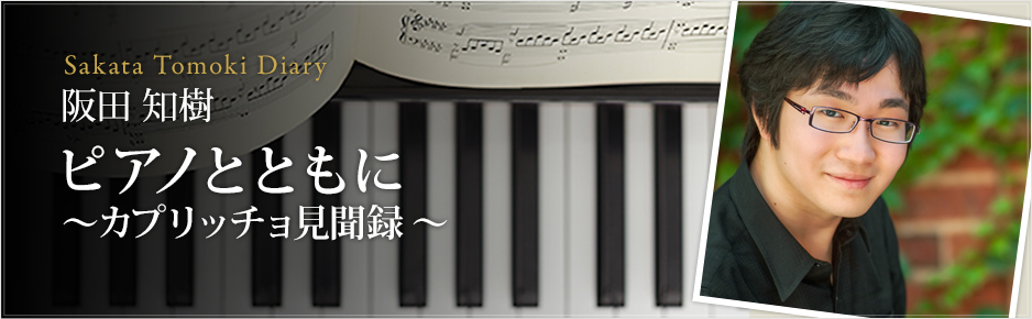 ピアニスト 阪田 知樹 ピアノとともに〜カプリッチョ見聞録〜