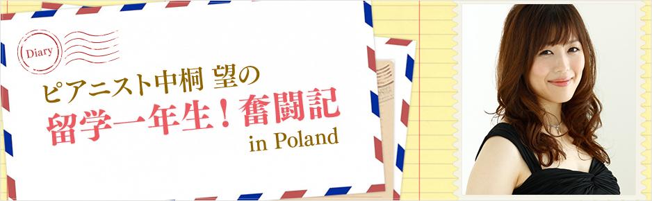 ピアニスト中桐 望の留学一年生!奮闘記 in Poland