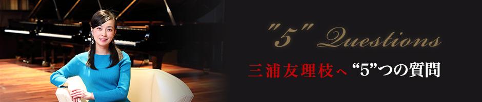 """:三浦 友理枝 さん(2018) """"5つ$quot;の質問"""
