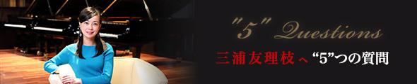 """三浦友理枝さんへ """"5""""つの質問"""