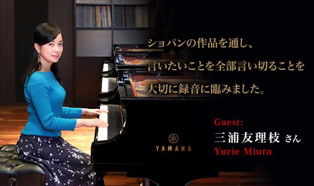 三浦 友理枝 さん(2018) ショパンの作品を通し、言いたいことを全部言い切ることを大切に録音に臨みました。