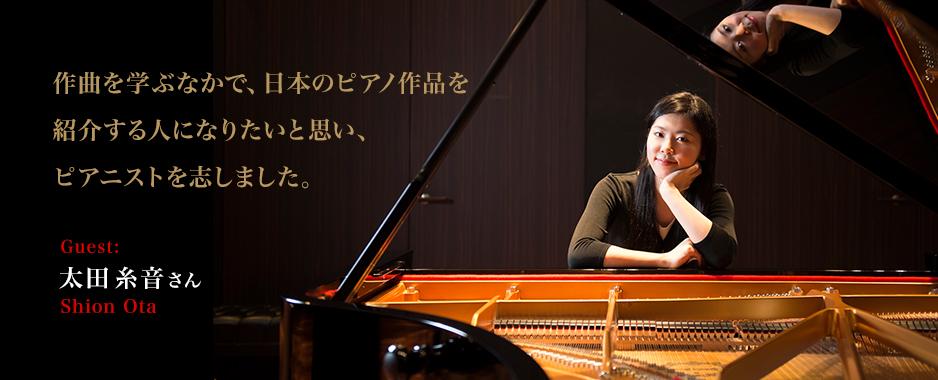 作曲を学ぶなかで、日本のピアノ作品を紹介する人になりたいと思い、ピアニストを志しました。 ~太田糸音さんインタビュー