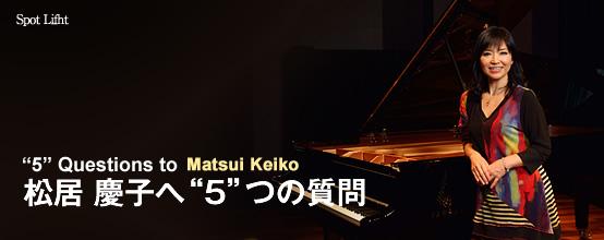 """:松居 慶子 さん(Matsui Keiko) """"5つ$quot;の質問"""