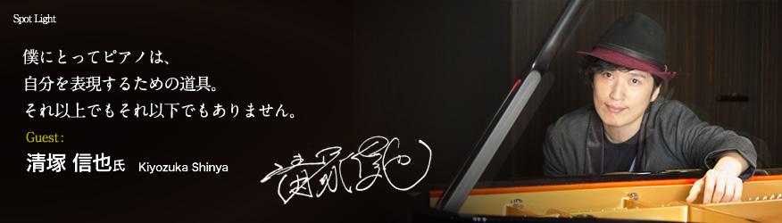清塚 信也 氏(Kiyozuka Shinya) 僕にとってピアノは、自分を表現するための道具。それ以上でもそれ以下でもありません。