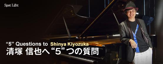 """:清塚 信也 氏(Kiyozuka Shinya) """"5つ$quot;の質問"""