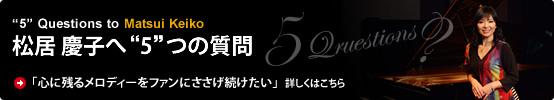 """松居 慶子 へ """"5""""つの質問"""