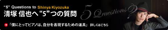 """清塚 信也 へ """"5""""つの質問"""