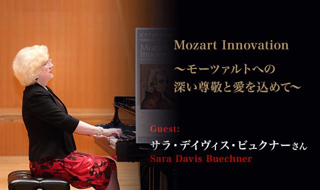 ピアニスト:サラ・デイヴィス・ビュクナー  - サラ・デイヴィス・ビュクナー Mozart Innovation ~モーツァルトへの深い尊敬と愛を込めて~