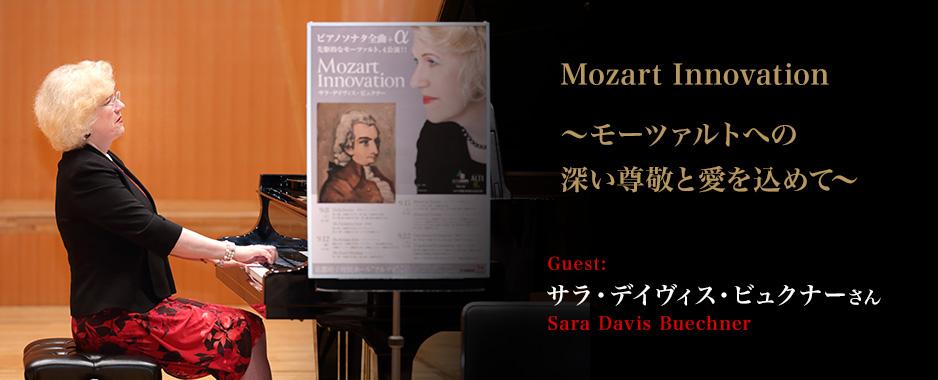 サラ・デイヴィス・ビュクナー Mozart Innovation ~モーツァルトへの深い尊敬と愛を込めて~