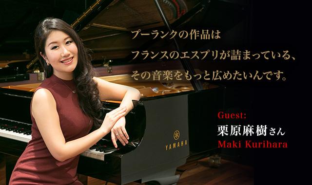 ピアニスト:栗原麻樹  - プーランクの作品はフランスのエスプリが詰まっている、その音楽をもっと広めたいんです。~栗原麻樹さんインタビュー~