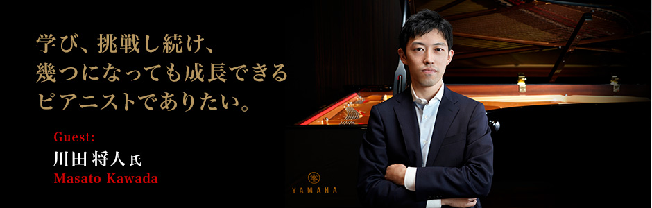ピアニスト:川田将人  - 学び、挑戦し続け、幾つになっても成長できるピアニストでありたい。~川田将人さんインタビュー