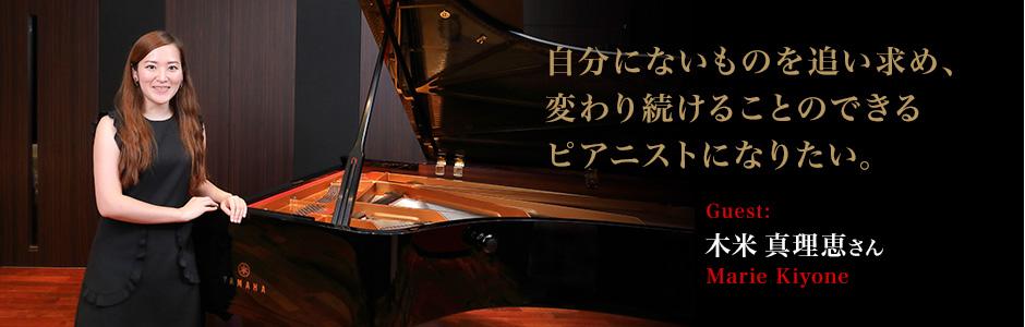 ピアニスト:木米真理恵  - 自分にないものを追い求め、変わり続けることのできるピアニストになりたい。~木米真理恵さんインタビュー