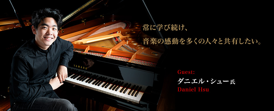 常に学び続け、音楽の感動を多くの人々と共有したい。~ダニエル・シューさん インタビュー