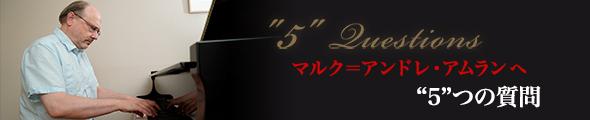 """マルク=アンドレ・アムラン氏へ """"5""""つの質問"""